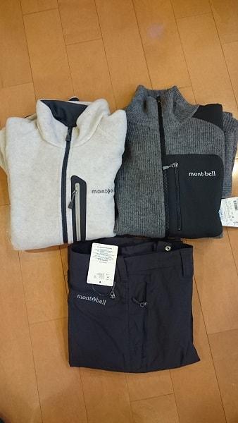 購入したモンベルのジャケット二つとパンツ一つの写真
