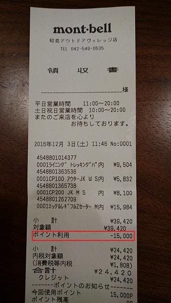 モンベルのレシート。15,000円が割り引かれている。