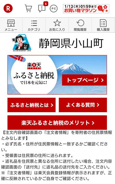 楽天市場ふるさと納税 静岡県小山町のページ