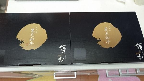黒毛和牛の黒い箱2箱の写真