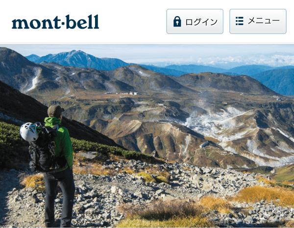 モンベルのロゴと山頂から山並みを眺めるクライマーの写真