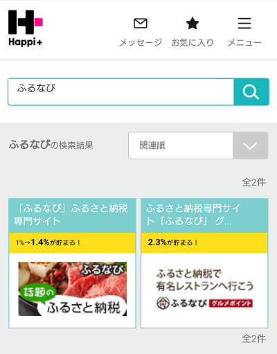 スマホ版ハピタスの「ふるなび」の検索結果画面