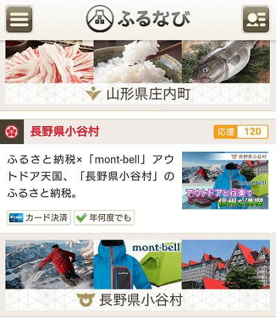 スマホ版ふるなびの長野県小谷村の画面
