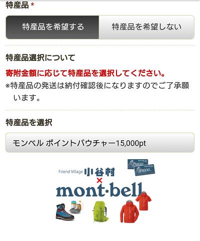 小谷村返礼品選択画面