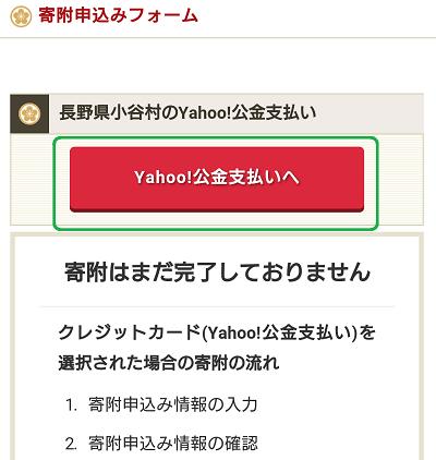 「Yahoo!公金支払いへ」の画面