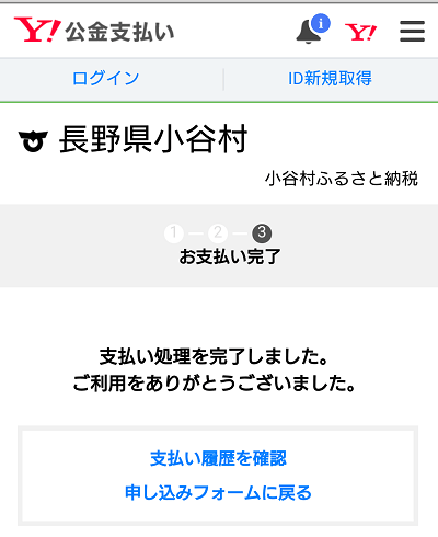 Yahoo!公金支払い完了画面