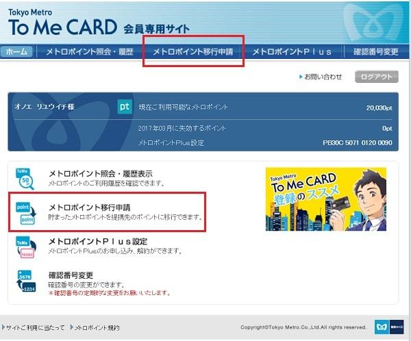 To Me CARD会員専用サイトの画像