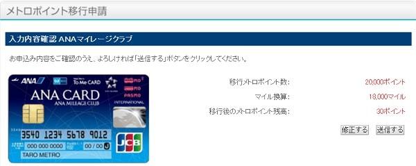 メトロポイント移行申請の画像