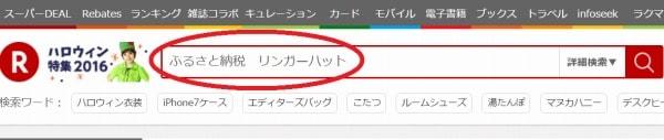 楽天市場のトップページで、検索キーワード「ふるさと納税 リンガーハット」を入力した画像