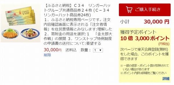 楽天市場での寄付確認画面