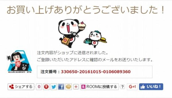 楽天市場のお買い物パンダによる、取引終了後の「お買い上げありがとうございました!」画面