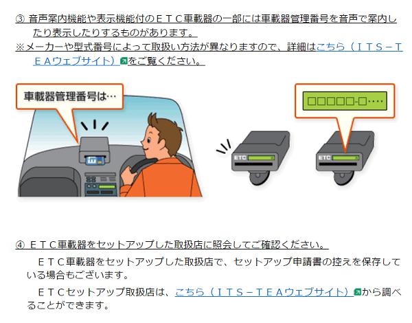 車載器管理番号の確認方法を示した画像2
