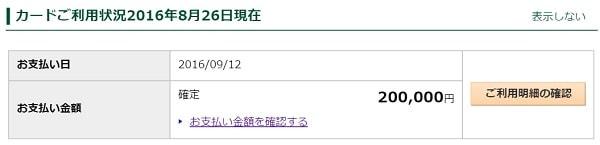 2016年8月26日現在で、9月12日の支払額が200,000円の予定であることを示したVpassの画面