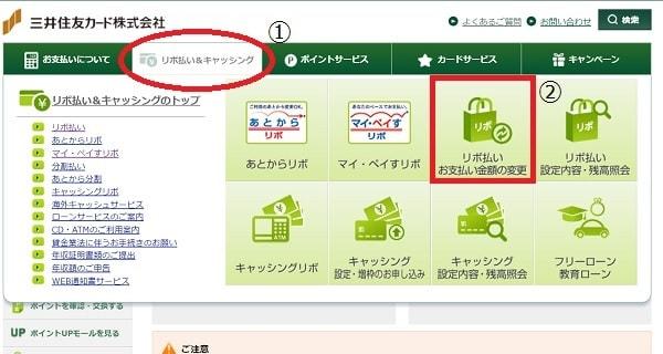 Vpassのトップページで「リボ払い&キャッシング」にマウスを合わせ、トップページを覆うようにメニュー画像がひろがり、「リボ払いお支払金額の変更」がクリックできる状態になった画像