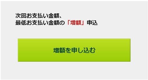 「増額を申し込む」のボタンの画像