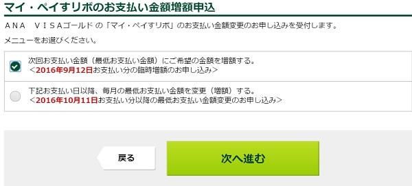 「マイ・ペイすリボのお支払い金額増額申込」画面で、9月12日を選択した時の画像