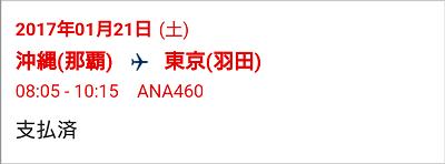 ANAの予約確認画面 2017年1月21日那覇⇒羽田ANA460便 赤字記載