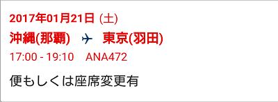 ANAの予約確認画面 2017年1月21日那覇⇒羽田ANA472便 赤字記載