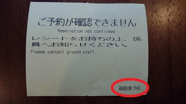 「ご予約が確認できません」というスリップ。右下に複数便予約という記載あり。