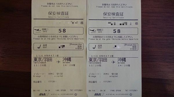 ANA471便羽田⇒沖縄の2枚の保安検査証の写真