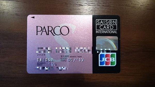 PARCOカードクラスS券面写真