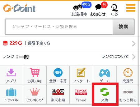 Gポイントのトップページで「交換」赤枠で囲った画像