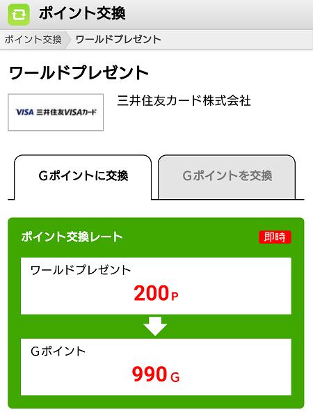 ワールドプレゼントのポイント交換画面。200ポイントが990Gポイントと交換できることが示されている。