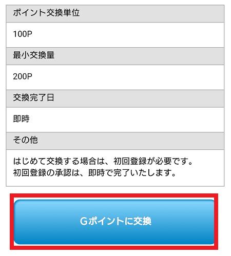 「Gポイントに交換」という青いボタンを赤枠で囲った画像