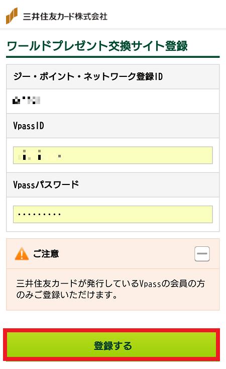 三井住友カードのサイト「ワールドプレゼント交換サイト登録」で、「登録する」ボタンを赤枠で囲った画像