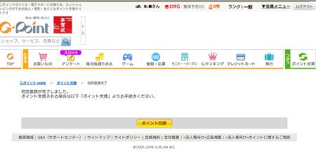 Gポイントのサイトの登録完了画面。