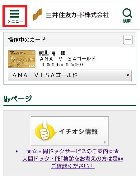 Vpassトップページ。左上の「メニュー」赤枠で囲った画像。