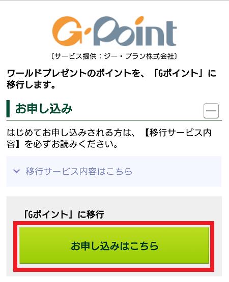 Gポイントへの交換画面で、「お申込はこちら」を赤枠で囲った画像