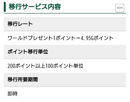 交換条件が確認できる「移行サービス内容」の画面
