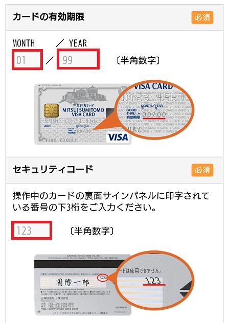 カードの有効期限・セキュリティコード入力画面