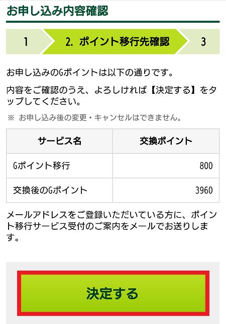 お申込み内容確認画面。決定するボタンを赤枠で囲っている。