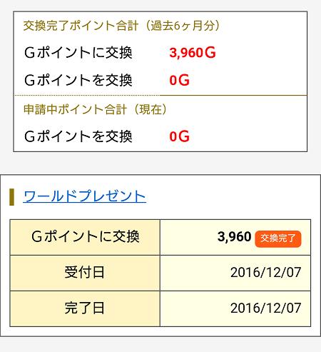 Gポイントの通帳画面。3,960Gポイントへ交換されている。