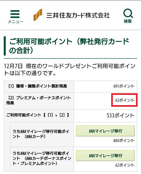 三井住友カードのワールドプレゼント確認画面。