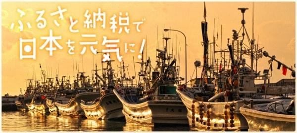 ふるさと納税のイメージ画像。漁村に船が連なっている写真。「ふるさと納税で日本を元気に!」というスローガン入り。