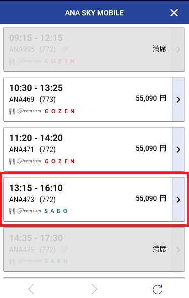 ANA SKY MOBILEの画面で、473便のプレミアムクラスに席があることを示している画像