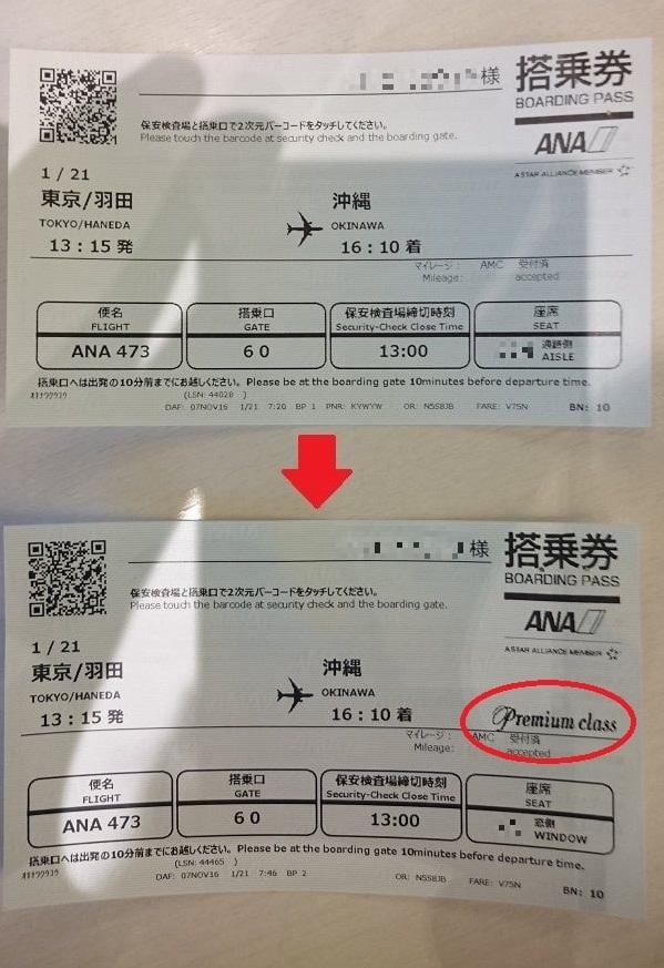 比較のために473便のエコノミークラス搭乗券とプレムアククラス搭乗券を上下に並べ撮影した写真