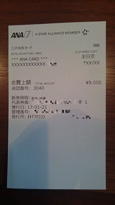 プレミアムクラスアップグレード代金9,000円のカード利用控え