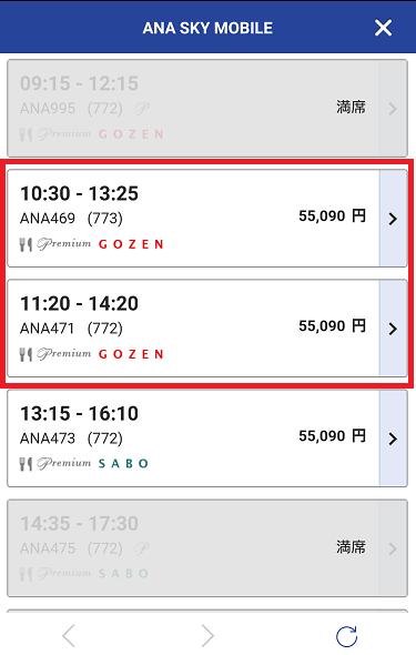 469便と471便のプレミアムクラスが空いていることを示しているANA SKY MOBILEの画面