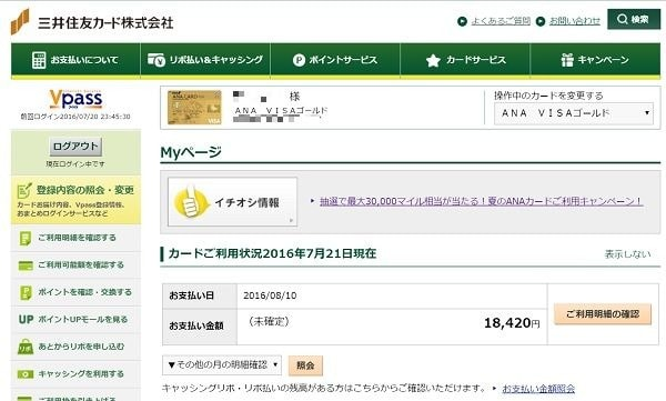 8月10日の支払予定金額を示したVpass画面