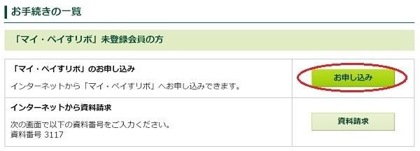 「お手続きの一覧」から、「マイ・ペイすリボ」のお申込みをクリックする画面