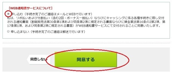 申込のラジオボタン付き同意画面