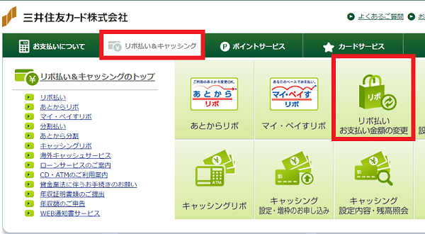 Vpassトップページ上部「リボ払い&キャッシング」にマウスをかざし、メニューが広がり、「リボ払いお支払金額変更」選択した画像
