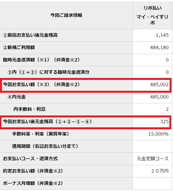 11月27日付け明細。支払金額が485,002円となっている