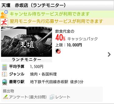ファンくるスマホ版、天壇赤坂店案件の画像