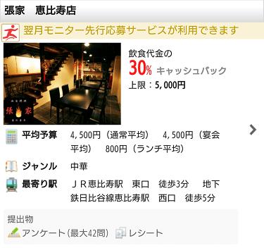 ファンくるスマホ版: 張家 恵比寿店案件の画像