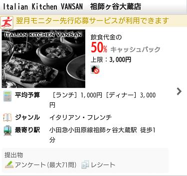 ファンくるスマホ版: Italian Kitchen VANSAN 祖師谷大蔵店案件の画像